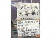 【スタッフ特典アリ】パートさん大募集!