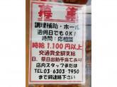 新橋 やきとん まこちゃん 上野店でアルバイト募集中!