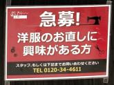 おしゃれ工房 三鷹コラル店でスタッフ募集中!