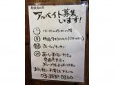 串猿 白山店でアルバイト募集中!