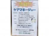 ◆急募!ケアマネージャー◆月給23万円~♪ 経験者優遇◎