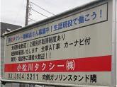 小松川タクシー株式会社でスタッフ募集中!