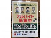 松屋 稲毛店でスタッフ募集中!