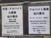 立呑み 番兵でホール・キッチン・皿洗いスタッフ募集中!