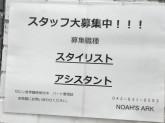 ヘアサロンのスタイリスト/アシスタントスタッフ募集!!