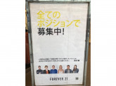 FOREVER21 渋谷店でスタッフ募集中!