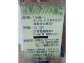GORGE 宇都宮インターパーク店で店舗スタッフ募集中!