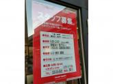 イタリアン・トマト CafeJr.店で店舗スタッフ募集中!