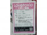 Lovetoxic店で店舗スタッフ募集中!