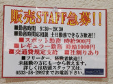 スポット勤務もOK!!未経験から始められる販売スタッフ☆