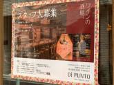 ワインの酒場 Di PUNTO銀座三丁目店スタッフ大募集