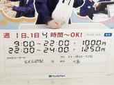 1日4時間〜OK☆ファミリーマート 京成高砂駅店