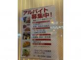 ヴィ・ド・フランス・ダイニング 秋葉原店でスタッフ募集中!