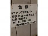 岩楯コーポレーションで8Tダンプドライバー募集中!