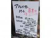 沖縄料理のお店で働きましょう!調理・接客のお仕事!