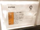 まるや本店 JR名古屋駅店でホール・キッチンスタッフ募集中!