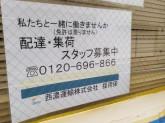 西濃運輸 ビジネスセンター慶大東門前店