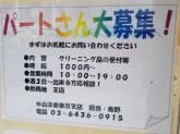 白洋舎 芝店で受付スタッフ募集中!週3~◎