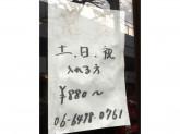 珈琲ロマン 園田店でカフェスタッフを募集中!