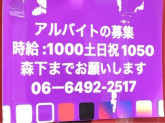 居酒屋☆異骨相(いごっそう) 園田本店でアルバイト募集中!