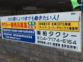 株式会社 柏タクシー 乗務員募集!
