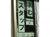 個別指導アユモ教室でスタッフ募集中!