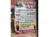 1日3h~、週2~OK♪鶴橋風月 アルバイト募集!
