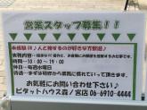 ピタットハウス 森ノ宮店でスタッフ募集中!