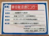 東京靴流通センター でアルバイト募集中!