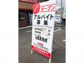 やきとりの扇屋 広島五日市中央店でスタッフ募集中!