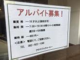 アロマジックコーヒー 五日市本店でアルバイト募集中!