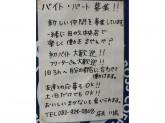 田の久 中央店(お好み焼き)でアルバイト募集中!