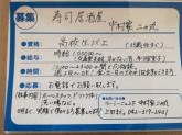 寿司居酒屋のお店で働こう!ホールや洗い場などのお仕事です!