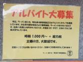 ラーメン富士丸 明治通り都電梶原店でアルバイト募集中!