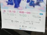 ファミリーマート 豊川宿町店
