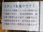 づゅる麺 池田でアルバイト募集中!