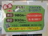 アジアンリゾートキッチン POKHARA(ポカラ)蒲郡 ラグーナ店