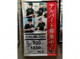 吉野家 新4号線上三川店でアルバイト募集中!