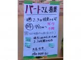 美嘉食堂(みかしょくどう)でパート募集中!