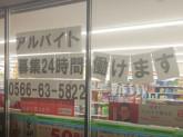 ファミリーマート 刈谷野田一本木店でアルバイト募集中!