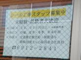 有限会社東研シーリングでスタッフ募集中!