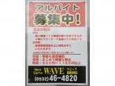 WAVE(ウェーブ) 豊橋牧野店でアルバイト募集中!