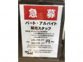 かねすえ JR池袋駅店でアルバイト募集中!