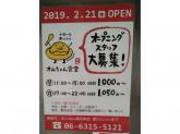 元祖オムチャーハン専門店 オムちゃん食堂でアルバイト募集中!