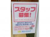 ポニークリーニング 仙台坂下店でスタッフ募集中!