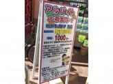 B&Dドラッグストア(ビーアンドディー) 清須店