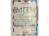 コスモ石油 (株)鈴木商会 サンフィールド竜泉SS
