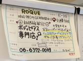 未経験歓迎♪ロキ梅田エスト店でスタッフ募集中!