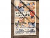 はま寿司 富士見羽沢店で笑顔あふれるスタッフ募集中!