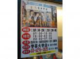 名代 富士そば 人形町店でアルバイト募集中!